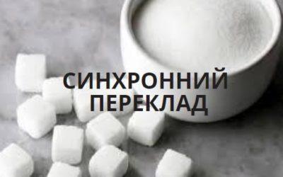 Синхронний переклад з/на англійську та українську мову